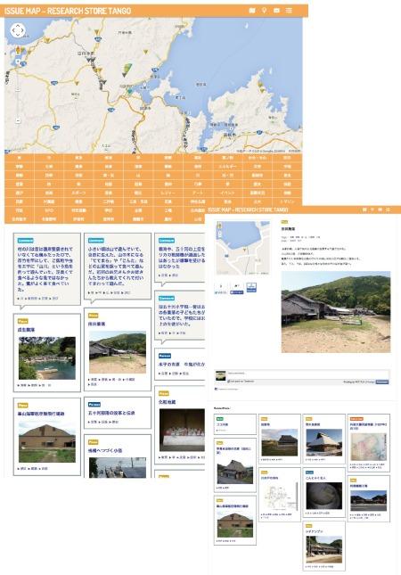 ISSUE MAP TANGO_画像