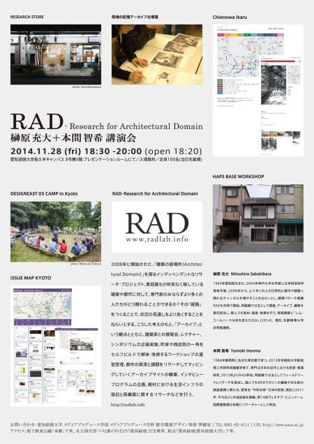 RAD告知OUTLINE02_02
